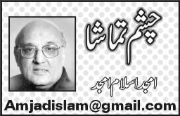 Amjad Islam Amjad Column 25 February 2016
