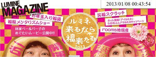 画像:LUMINE MAGAZINE ルミネ来るなら福来たる 新春キャンペーンキャプチャ