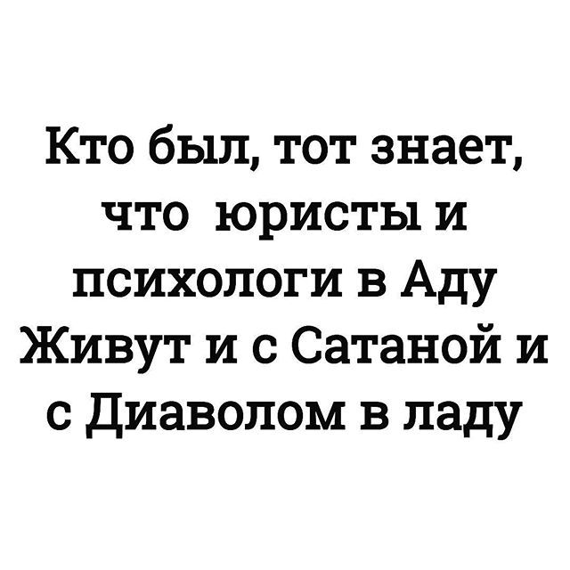 # стихрень и #глебурда #ум за #разум #сарказм #юмор #сатира #ирония #шутка #смех #юрист #адвокат #судья #пристав #нотариус #суд #закон #психолог #психиатр #психотерапевт #гештальт #ад #рай #черти