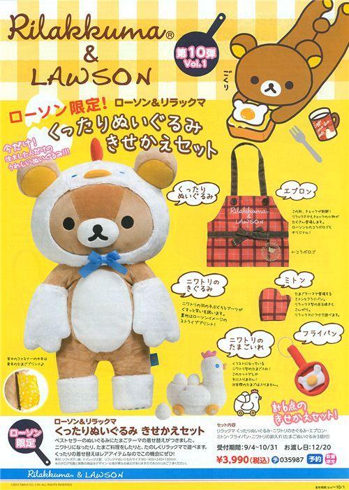 Super cute Rilakkuma as Chicken plushie at Japan's Lawson stores