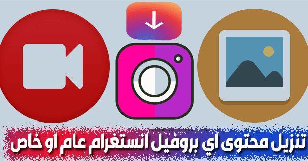 أداة رائعة تمكنك من تنزيل جميع صور وفيديوهات اي بروفايل عام او خاص انستقرام Gaming Logos Instagram Photo Photo