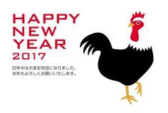 シンプルでおしゃれな年賀状無料テンプレート「黒い鶏(酉年の干支)」