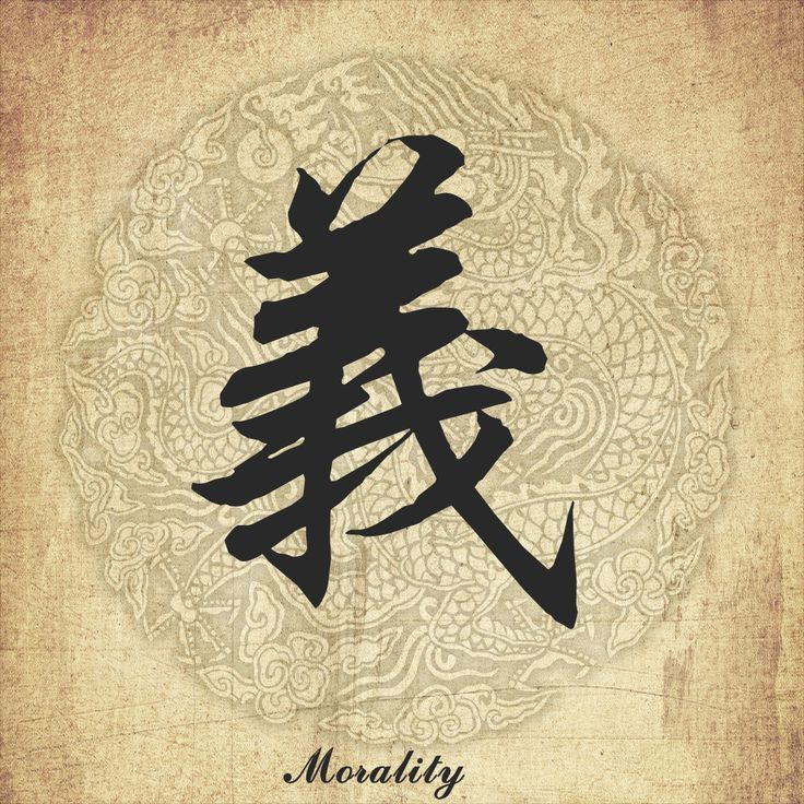 Chinese character tattoo --morality