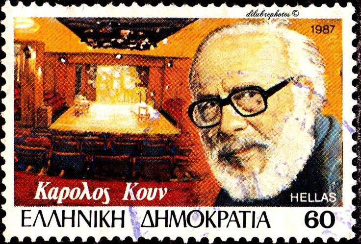 Greece. DIR. CAROLOS KOUN, STAGESETTING. Scott 1612 A539, Issued 1987 Dec 2, Litho., Perf. 14 x 13 1/2, 60. /ldb.