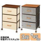 チェスト 3段 幅45cm 布製ボックス MFB45-3 幅45×奥行34.5×高71.5cm 3段チェスト 衣類収納 収納チェスト 3段の最安値