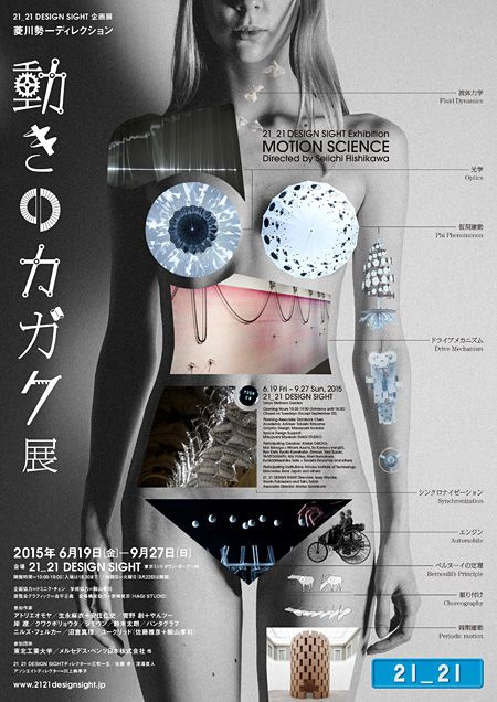 poster | 動きのカガク展 (Movement of Science Exhibition)   #japan #japanese