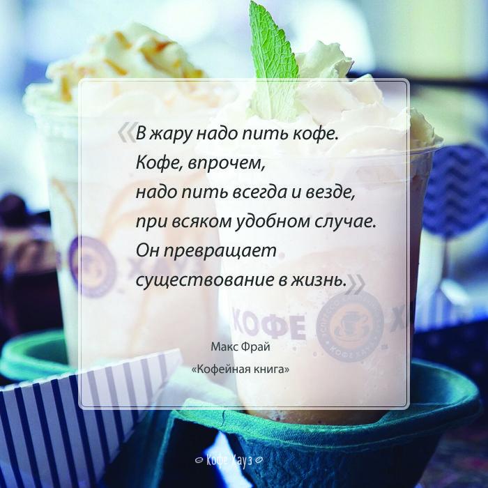#кофе #coffee #фрай #кофехауз #капучино