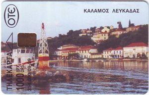 Κάλαμος Λευκάδας. (Μπροστινή όψη). 09/1999. (Τιράζ 354.000).