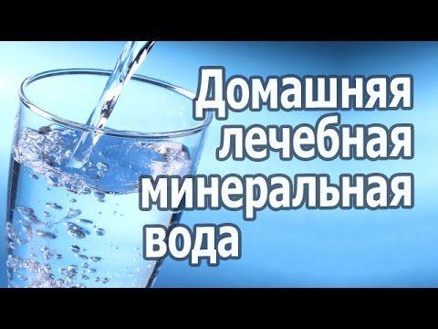 Домашняя питьевая лечебная природная минеральная вода Ширлайн. Лучший де...