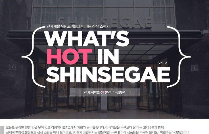 WHAT'S HOT in SHINSEGAE