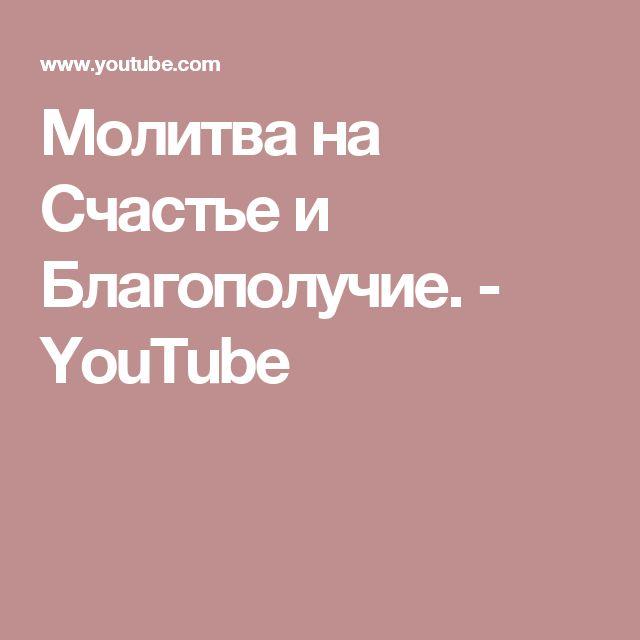 Молитва на Счастье и Благополучие. - YouTube