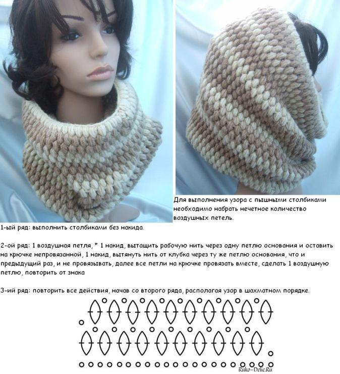 Gallery.ru / Фото #1 - Снуды или шарф-хомуты крючком - Plushiky
