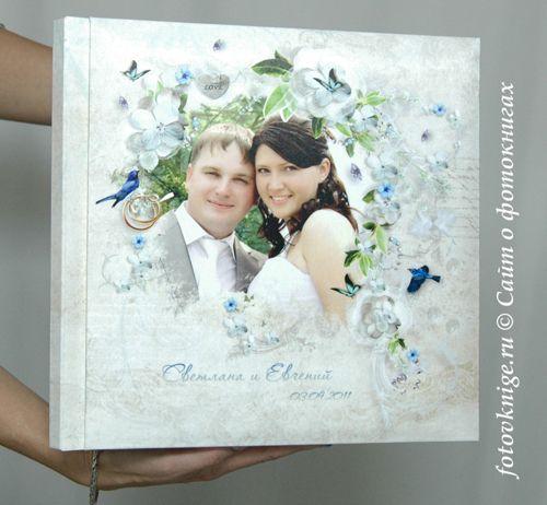 Фотокнига— свадьба Светланы и Евгения