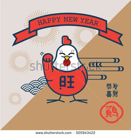 stock-vector-fortune-rooster-chinese-new-year-greetings-year-of-rooster-translation-wishing-you-505943422.jpg (450×470)