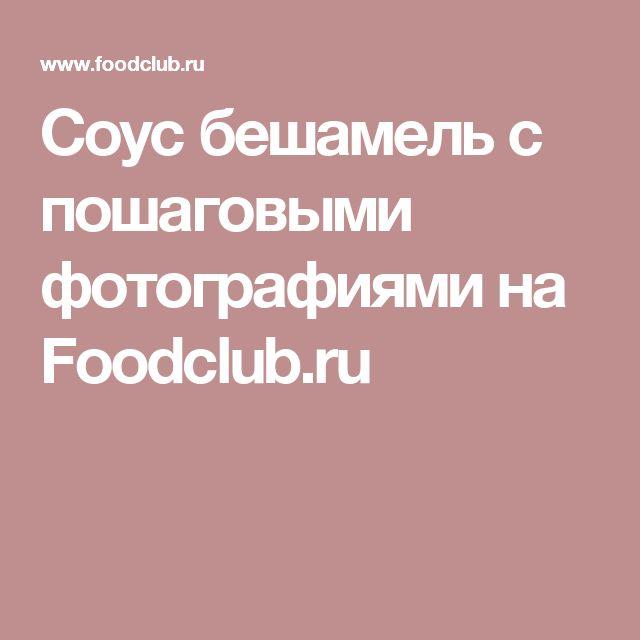 Соус бешамель с пошаговыми фотографиями на Foodclub.ru