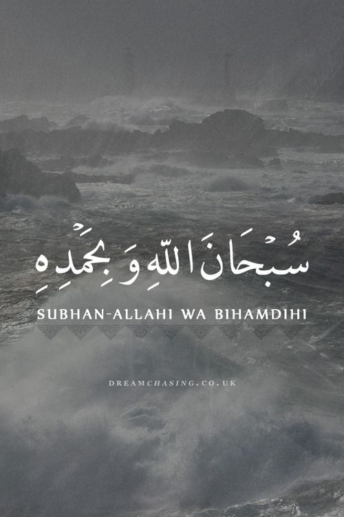"The Prophet (PBUH) said ""And he who utters: 'Subhan-Allahi wa bihamdihi' (Allah is free from imperfection and His is the praise) one hundred times a day, his sins will be obliterated even if they are equal to the extent of the foam of the ocean."" (Al-Bukhari and Muslim) {dreamchasing.co.uk}"