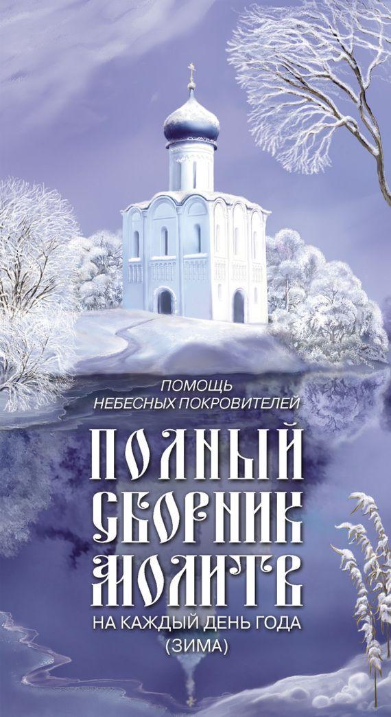 Помощь небесных покровителей. Полный сборник молитв на каждый день года (зима) #детскиекниги, #любовныйроман, #юмор, #компьютеры, #приключения, #путешествия