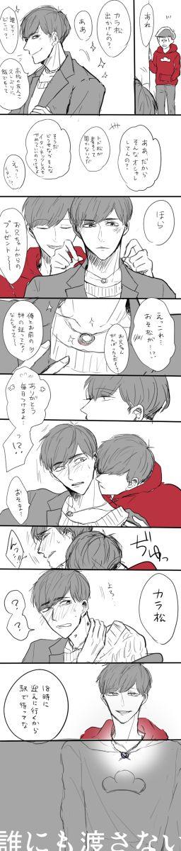 おそ松Log2 [11]