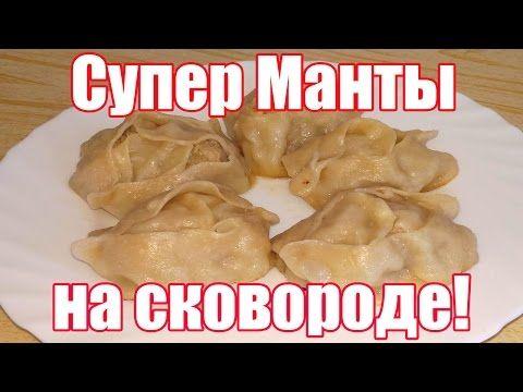 Манты с мясом - быстрый рецепт! Как приготовить вкусные манты на сковороде? - YouTube