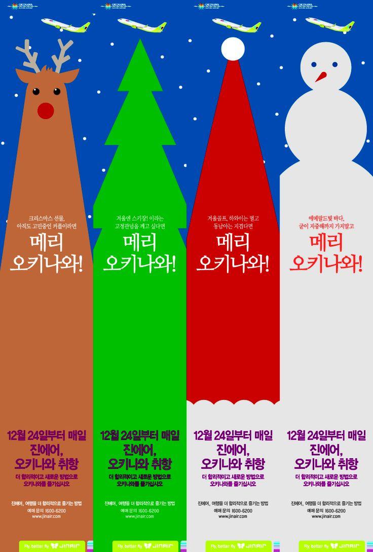 진에어 인천-오키나와 노선 취항 포스터 www.jinair.com #JinAir #jinair #Okinawa