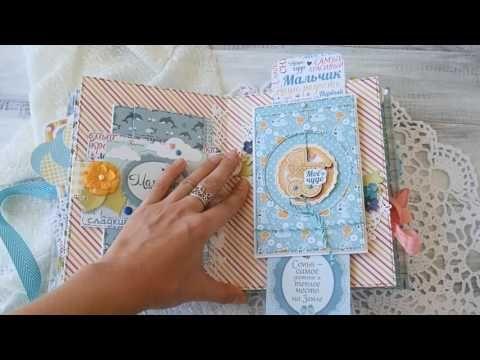 Scrapbooking | Album for a boy | Скрапбукинг | Интерактивный альбом для мальчика - YouTube