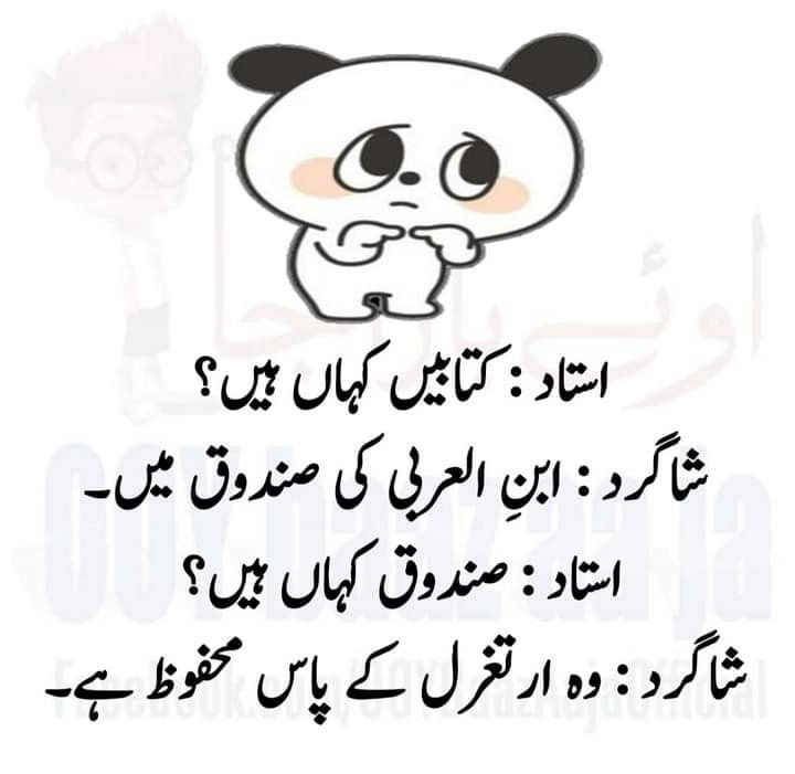 Pin By Rabi Rajput On U R Fun Quotes Funny Funny Joke Quote Funny Statuses
