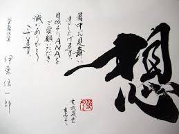 「武田双雲 教室」の画像検索結果