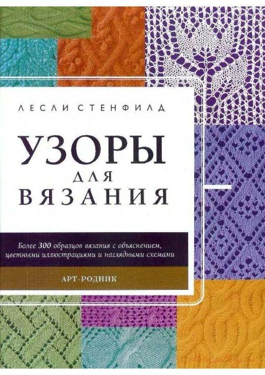 Gallery.ru / Фото #1 - Узоры для вязания спицами - Alleta