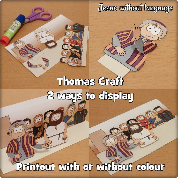 Doubting Thomas craft