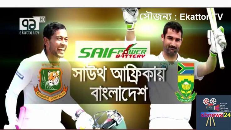 Sports news today | 28 September 2017 | রানের পাহারে উঠছে আফ্ররিকা  জিতে...