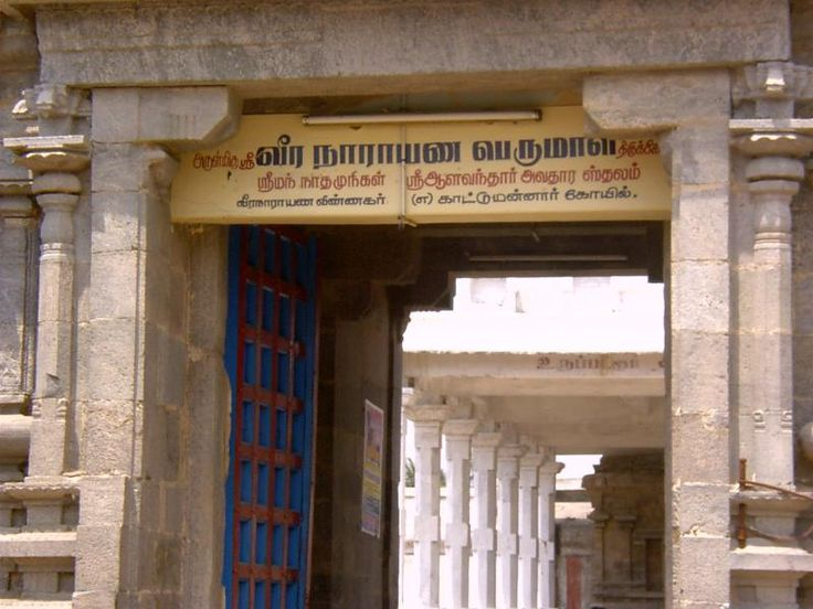 """Veera Narayana Perumal Kovil  """"I am going to Vinnakara temple,"""" said Azhvarkadiyan.  """"Veeranarayana temple is it?"""" asked Vandiya Devan.  """"Yes.""""  """"I want to visit that temple too.""""  """"I thought maybe you won't come to a Vishnu temple. Here the temple priest is a great devotee of Vishnu,"""" said the Nambi and entered the temple.""""  http://ponniiyinselvanbysumi.blogspot.in/2014/01/volume-1-new-floods-chapter-3-veiled.html"""