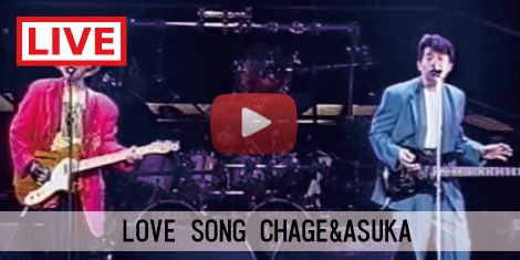 "80's JPOP SONG ""LOVE SONG"" by CHAGE&ASUKA #80s #80年代 #Music #Songs #JPOP #J-POP #GoodTune #Tune"