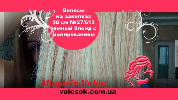 Волосы на заколках дешево натуральные. Волосы на заколках купить 38,7,27...