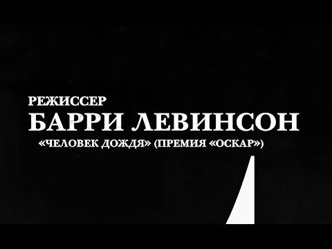 Лжец, Великий и Ужасный 2017 \ Роберт Де Ниро \ Мишель Пфайффер