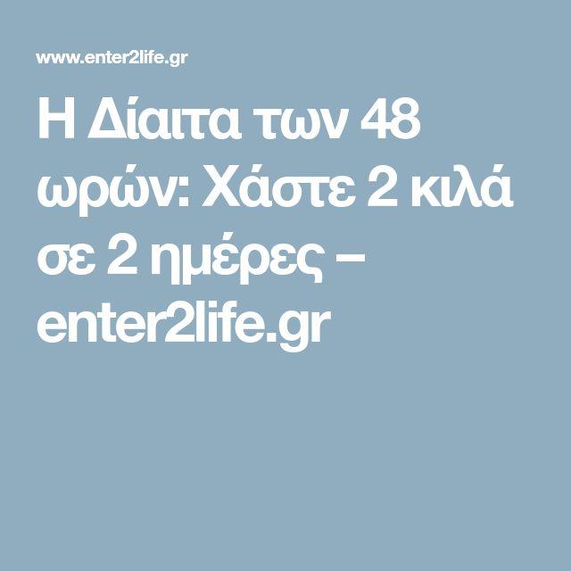 Η Δίαιτα των 48 ωρών: Χάστε 2 κιλά σε 2 ημέρες – enter2life.gr
