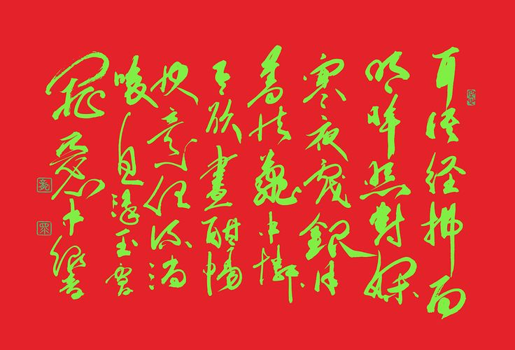 My poetry in Chinese calligraphy and digital fun in photoshop  http://www.ryuurui.com/blog/my-poetry-in-chinese-calligraphy-and-digital-fun-in-photoshop  #chinesecalligraphy #chineseart #china #chineseculture #chinesewriting #ryuuurui #fineart #digitalart