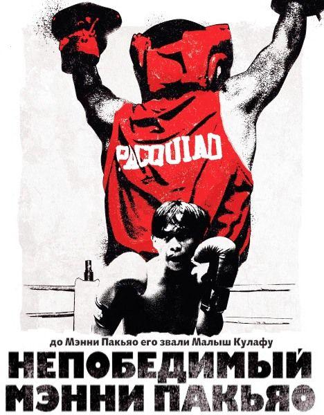 Непобедимый Мэнни Пакьяо / Kid Kulafu (2015/WEB-DL/WEB-DLRip)  Весь мир замирает, чтобы стоя приветствовать легенду мирового бокса. Когда он начинал свою карьеру, его называли просто филиппинцем. Теперь Мэнни Пакьяо - непревзойденный боксер современности, единственный, кто сумел стать чемпионом мира в восьми весовых категориях!