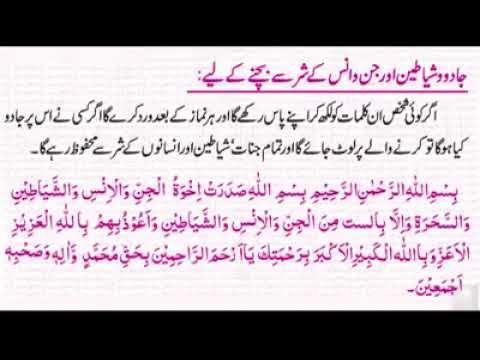 Kala Jado Ka Asar Khatam Aur Jado Wapis Lout Jai Ga | Latest Breaking Pakistan News in Urdu