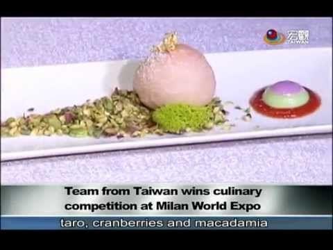 〔台灣之光〕台灣團隊 奪得世博會美食大賽團體總冠軍 Taiwan tomato pate wins at Milan World Expo—Inside Taiwan 宏觀英語新聞 - YouTube