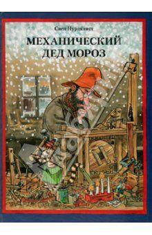 Свен Нурдквист - Механический Дед Мороз обложка книги