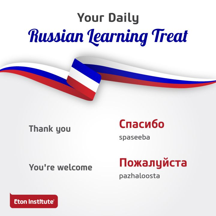 Learn these phrases in Russian and share with your friends.