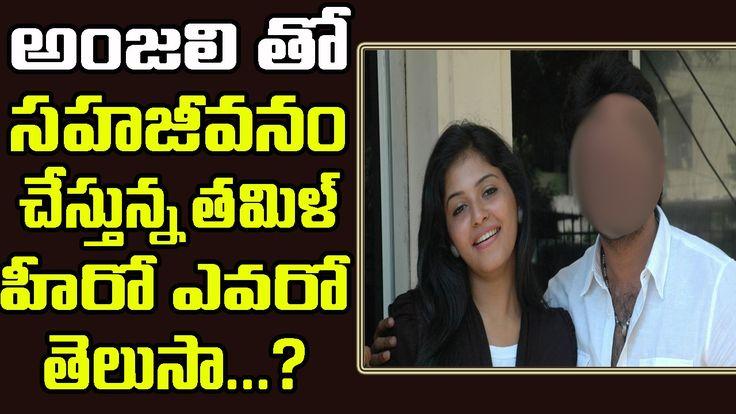 Telugu Actress Anjali dating with Tamil hero | SKMK Media