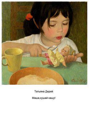 татьяна Дерий - Маша, кушай кашу!