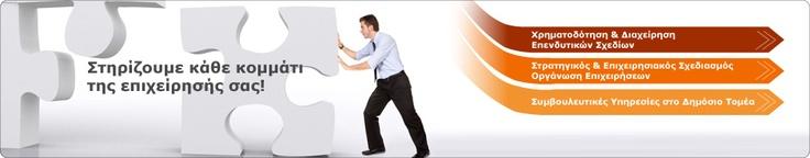 Εκταμίευση επιδότησης ΕΣΠΑ μικρομεσαίων επιχειρήσεων   Η εκταμίευση επιδότησης ΕΣΠΑ μικρομεσαίων επιχειρήσεων μέσα από το πρόγραμμα επιδότησης ΕΣΠΑ: «Ενίσχυση Μικρομεσαίων Επιχειρήσεων που δραστηριοποιούνται στους τομείς Μεταποίησης ,Τουρισμού, Εμπορίου – Υπηρεσιών» γίνεται με τρεις τρόπους.    Προυπόθεση για την εκταμίευση της επιδότησης ΕΣΠΑ για ΜΜΕ, είναι να έχει γίνει υποβολή πρότασης έως τις 10/05/2013 και να αφορά δραστηριότητες που είναι επιλέξιμες από την συγκεκριμένη δράση ΠΕΠ –…