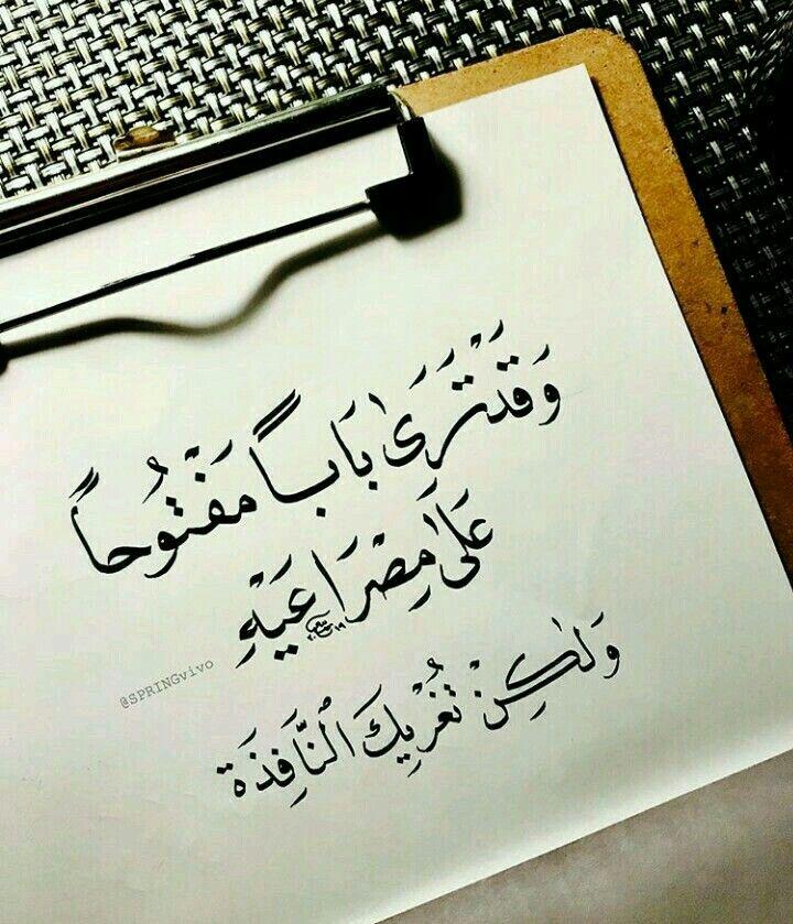 وقد تري بابا مفتوحا علي مصراعيه ولكن تغريك النفذة Islamic Quotes Wallpaper Positive Notes Quotations