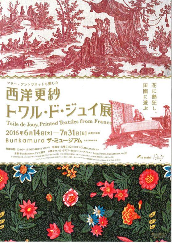 「西洋更紗 トワル・ド・ジュイ展」がBunkamura ザ・ミュージアムで開催