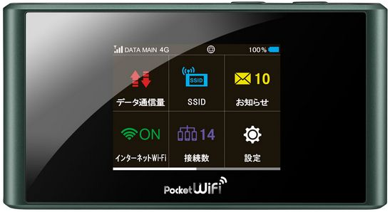 Renting a pocket wifi from Ninja Wifi through Tokyo Cheapo gives you a 20% discount on the regular price. Ninja Wifi has the most pickup points