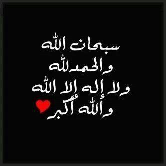 SubhanAllah, walHamdulilah, wa La illaha ilAllahu, waAllahu Akbar