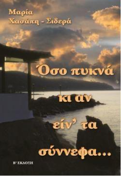 Μαρία Χασάπη-Σιδερά | IANOS.gr