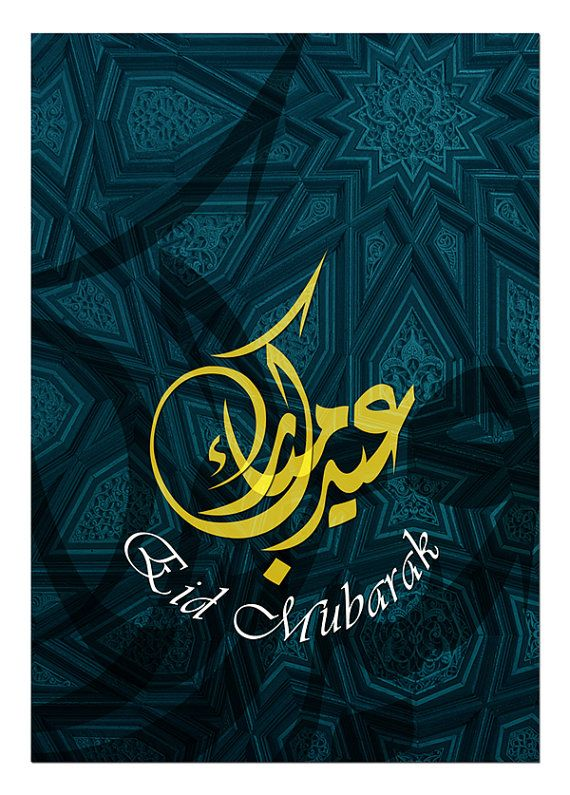 Eid Mubarak voeux cartes pliées (lot de 10) 5 x 7 po